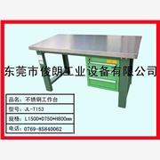 供应JL/俊朗JL-153深圳不锈钢工作台,防静电工作台。