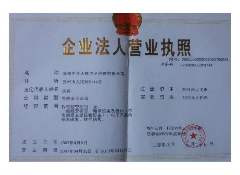 苏州中享天体电子科技有限公司