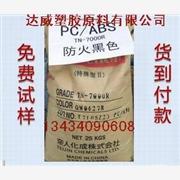 碗塑料盖 产品汇 供应▁PC/ABS TN-7000,日本帝人▁PC/ABS塑料,广东东莞