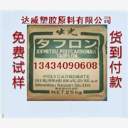 PC粉,PC FPR3500,日本出光,PC塑料▁阻燃VO