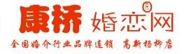 济宁康桥幸福婚恋服务中心