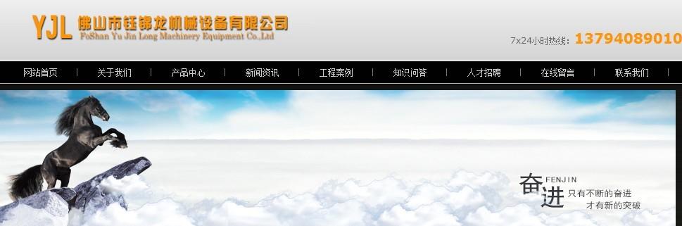 佛山市钰锦龙机械设备有限公司