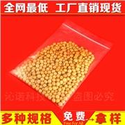供应沁诺4*6*5丝自封袋 食品袋 包装袋 自粘袋 透明胶袋 封口袋