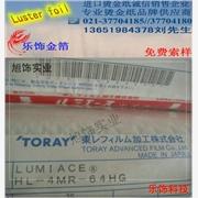 供应日本东洋来电咨询东洋烫金纸 TORAY烫金纸