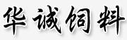 临朐县华诚饲料原料厂
