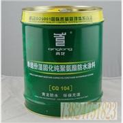 供应全国聚氨酯防水涂料CQ104卫生间补漏