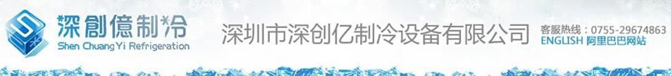 深圳市深创亿制冷设备有限公司