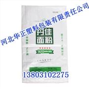 供应山东塑料包装袋【河北华正】做工精湛,品质优良