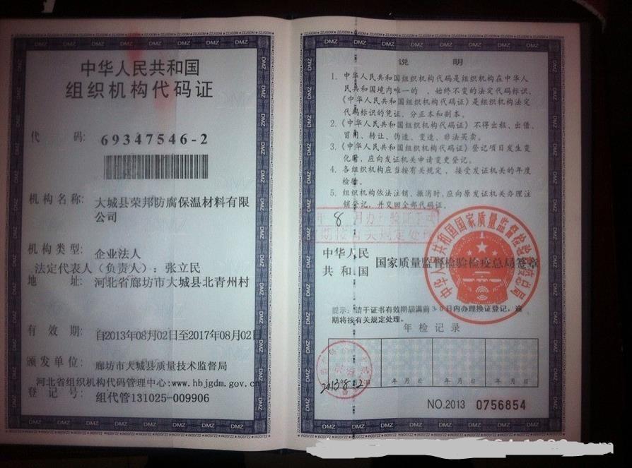 河北廊坊荣邦保温材料有限公司