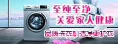 品质洗衣机 专业供应