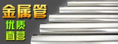 金属管 优质供应
