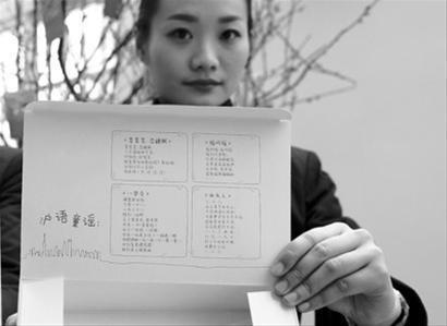 上航飞机回广州后,将机上餐盒内印着的四首上海话童谣拍照上传网络.