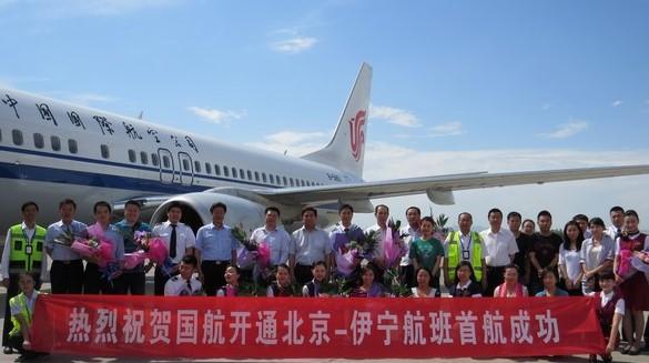 资料图   此条航线是继国航4月1日开通成都直飞伊宁航线后的第二条航线,也是伊宁机场今年新引进的第二条航线,此条航线的开通将节约伊犁州各族群众前往首都北京的时间,也成为目前第三家执飞伊宁机场的航空公司,此条航线的开通将为伊宁机场圆满完成今年运输任务奠定坚实的基础。   目前每周星期一、三、五、七四班,波音737机型执飞,航班号为CA1253/4, 09:45北京起飞,14:15抵达乌鲁木齐,15:35乌鲁木齐起飞, 16:45抵达伊宁,回程时间17:55伊宁起飞,19:05抵达乌鲁木齐,20:15乌鲁木