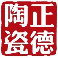 景德镇正德陶瓷公司