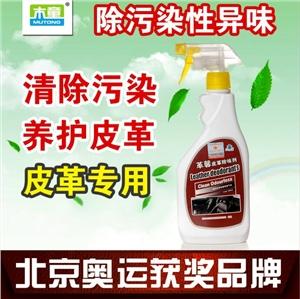 供应木童皮革除味剂汽车除异味除甲醛