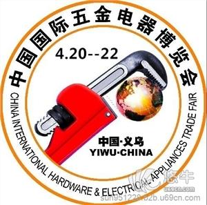 提供服务第十三届中国(义乌)国际五金电器博览会