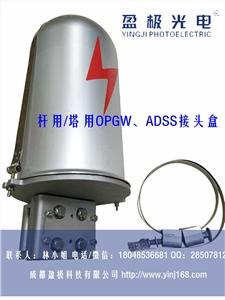 供应OPGW、ADSS杆用/塔用光缆接头盒