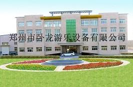 郑州市卧龙游乐设备有限公司项目部
