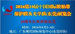 第10届中国国际胶粘带、保护膜及光学膜(东莞)展览会
