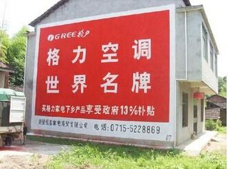 汉南墙体广告