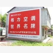 提供服务新美5265广州冰箱墙体广告