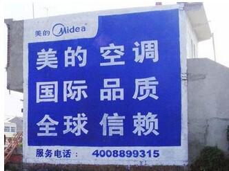 墙体广告手机11广告