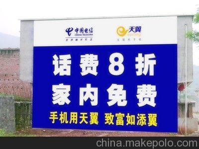 墙体广告联通手机212广告