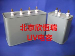 供应UV上光机电容器15UF