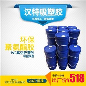 供应汉特HT-260水性吸塑胶