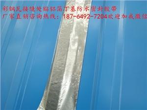 供应东营厂房养护专用丁基防水胶带