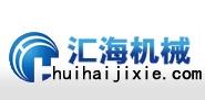潍坊市诸城市汇海机械有限公司