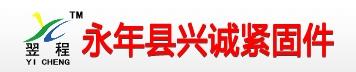 永年县河北铺兴城紧固件门市
