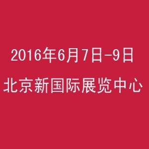 提供服务2016北京进口食品展