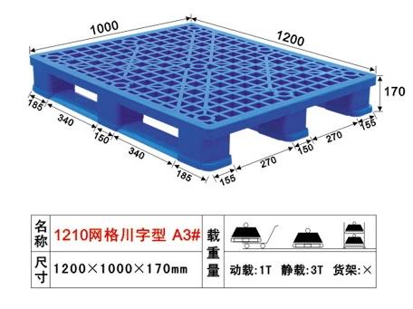 A3#网格川字型塑胶卡板周转箱