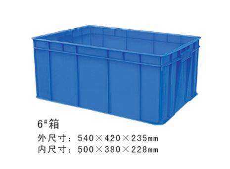 6#塑胶箱周转箱
