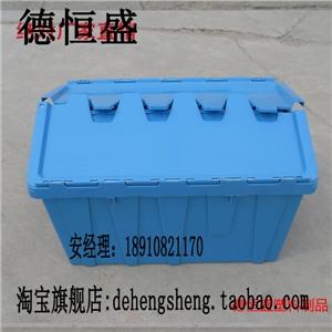 北京德恒盛塑料制品公司可插箱斜插式物流箱