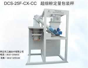 供应超细粉定量包装机
