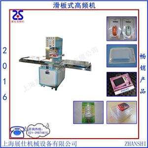 供应滑板式高频熔接机包装高频封口机焊接机熔断机