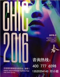 供应2016国际服装展览会(CHIC)