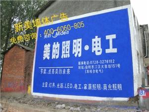 供应新美安陆乡村喷绘广告策划