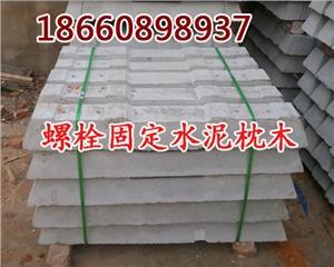 供应定做水泥轨枕,L630螺栓固定水泥枕木