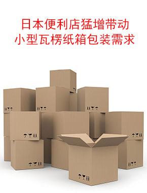 日本便利店猛增带动小型瓦楞纸箱包装需求