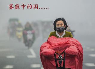 """雾霾再度袭来 引发大众""""吃土""""恐慌"""