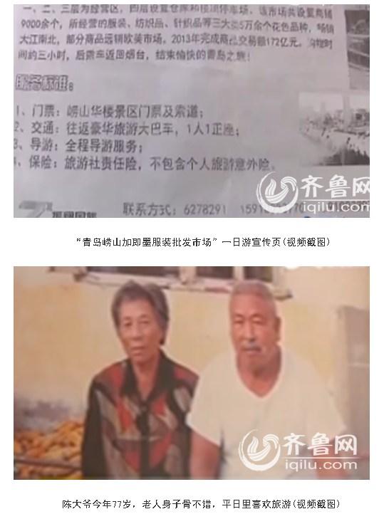 胡郭令在水一方谱子-在陈世湖老人家门口,记者见到了几位邻居,当时他们都是和陈世湖老