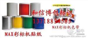 供应maxCPM-100HG3CMAXBepop标签