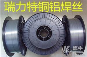 供应瑞力特DW-120铜铝焊丝/铜铝焊料