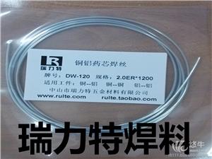 供应瑞力特DW-201药芯铝焊丝/铝焊料