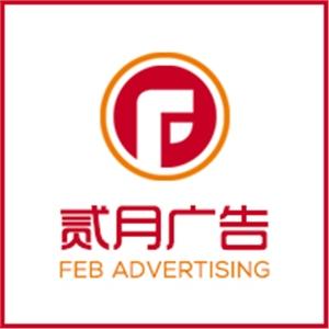 高清三维动画设计|上海二月广告