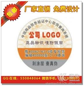 供应刮开式电码标签、800电话防伪标、数码标