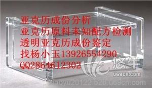 东莞亚克力材料分析亚克力镜片成分检测
